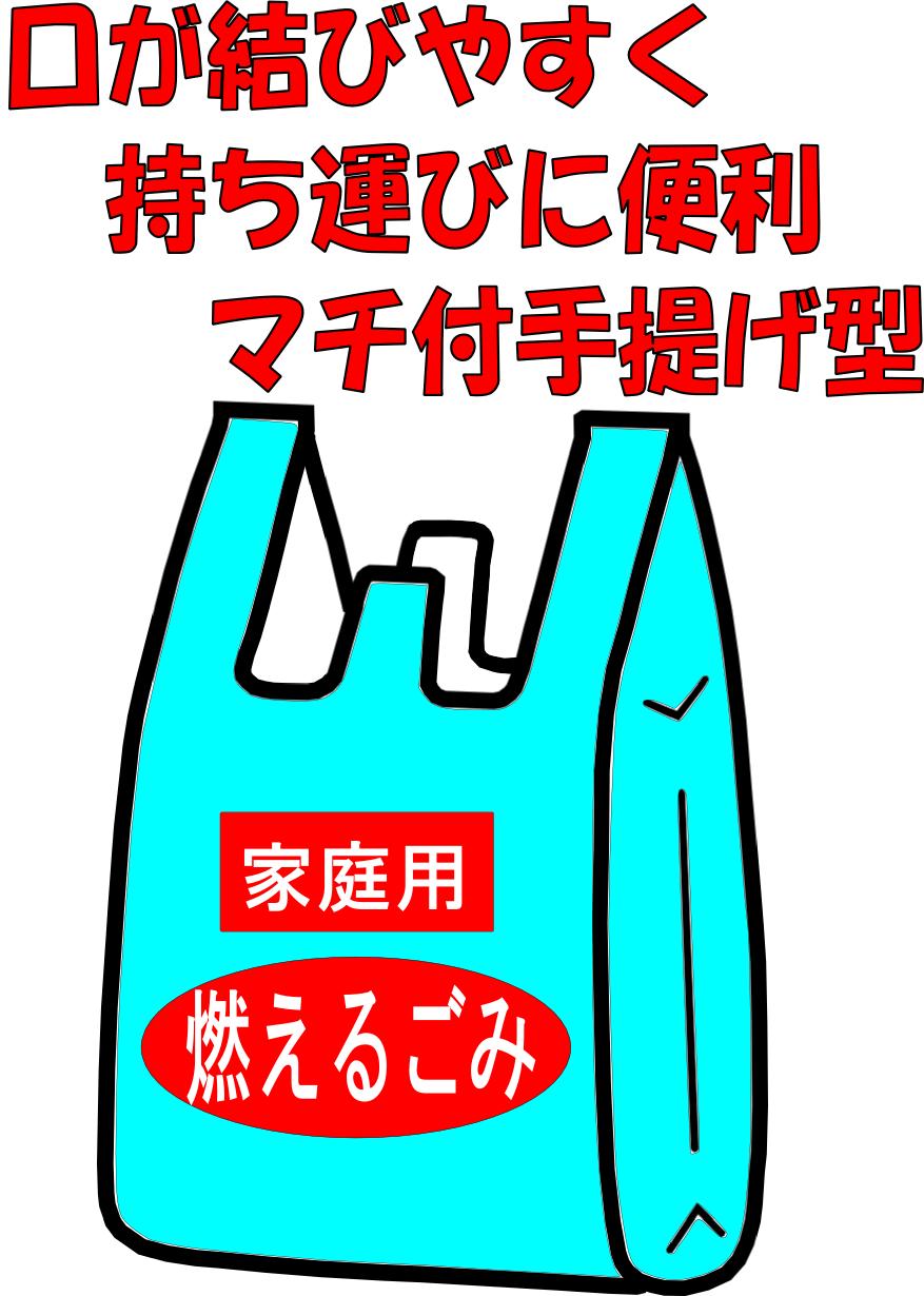 神神戸市指定ごみ袋 手提げ型 燃えるごみ45L10枚