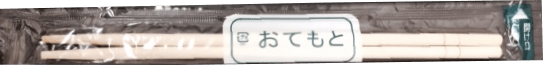 完封箸 竹丸箸 つまようじ付