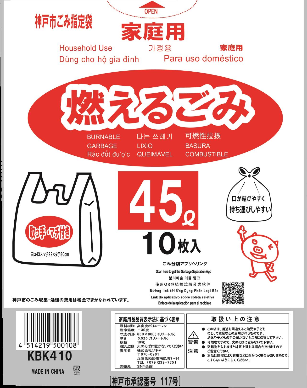 神戸市指定ごみ袋 手提げ型 燃えるごみ45L10枚