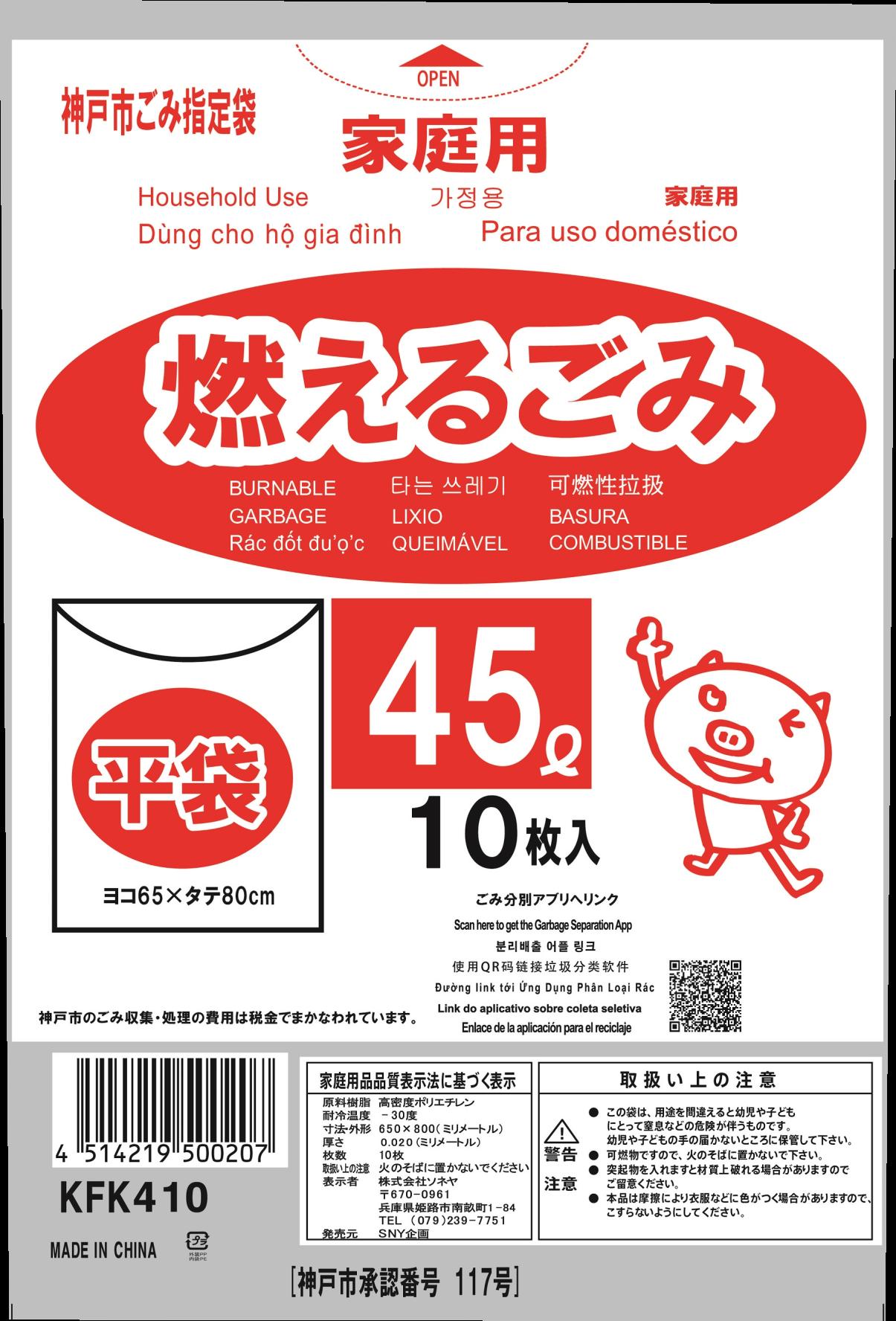 神戸市指定ごみ袋 燃えるごみ大10枚