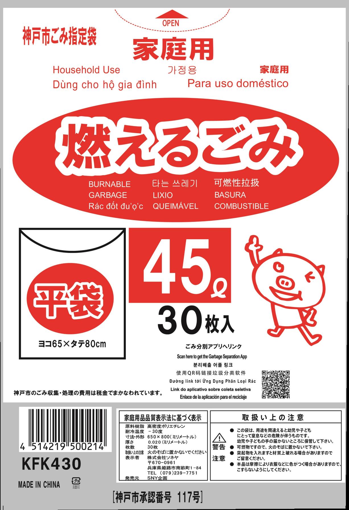 神戸市指定ごみ袋 燃えるごみ大30枚