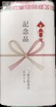 姫路市指定ごみ袋 粗品・景品
