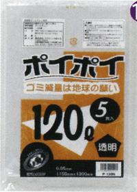 120L用ポリ袋