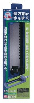 オシレートスプリンクラー G195