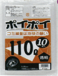 110Lポリ袋