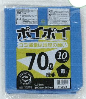 P7005-2