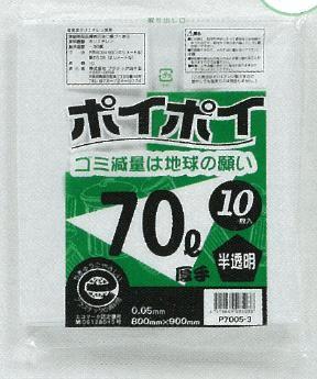 P7005-3