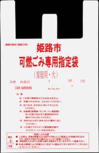 姫路市指定ごみ袋 可燃大45L30枚