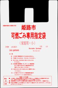 姫路市指定ごみ袋 可燃小20L10枚
