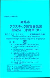 姫路市指定ごみ袋 プラ大45L10枚平袋型