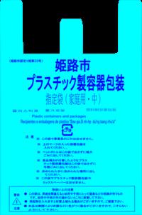 姫路市指定ごみ袋 プラ用中30L10枚