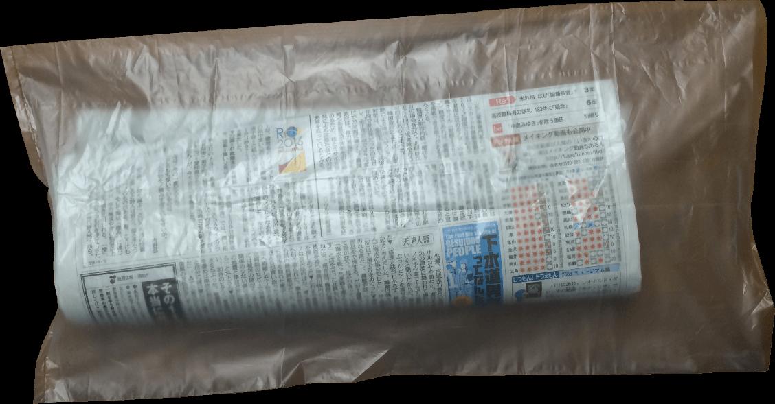 新聞手詰用雨袋